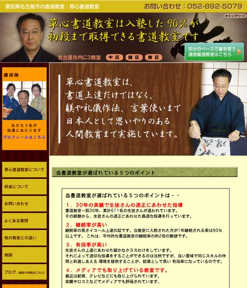 ホームページ生徒募集 書道教室