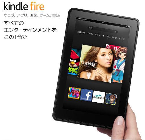 Amazon Kindle(アマゾン キンドル)