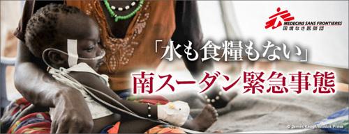 国境なき医師団日本 スーダン