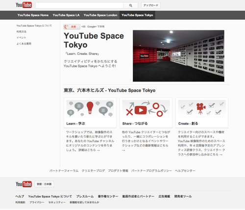You Tube Space Tokyo