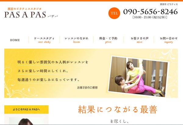 西宮市 ピラティススタジオ PAS A PAS(パザパ)