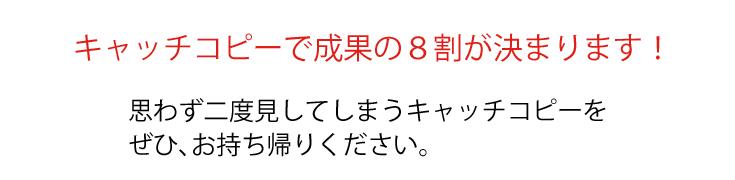 キャッチコピー セミナー 東京