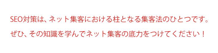 SEO対策 セミナー 東京