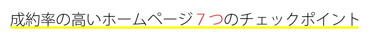 成約率アップ セミナー 東京