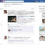 Facebookのココが便利だ!