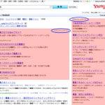 PPC広告で生徒を募集する【Yahoo!スポンサードサーチ】