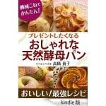 高橋貴子さんの電子書籍(動画つき)を読んで