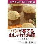 高橋貴子さんの電子書籍第二弾!