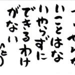 斎藤一人さんの名言「やってやれないことはない」