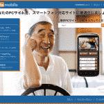 dudamobile スマートフォン用サイト変換サービス