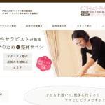 スマホ対応(レスポンシブデザイン)事例:産後 骨盤矯正 Salon Rさま(京都市伏見区)
