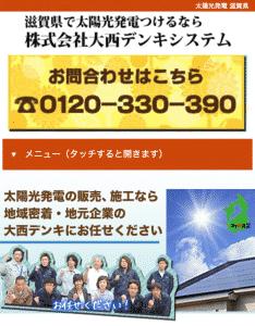 太陽光発電 滋賀県