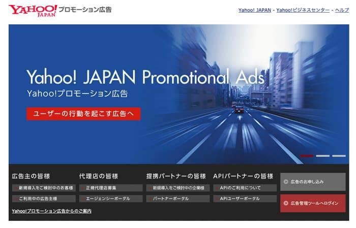 Yahoo! ネット広告