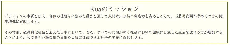 Kuaのミッション