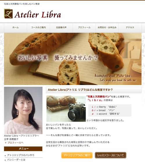 横浜市鶴見区綱島パン教室のサムネイル画像