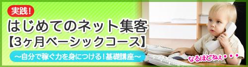 実践!はじめてのネット集客【3ヶ月ベーシックコース】
