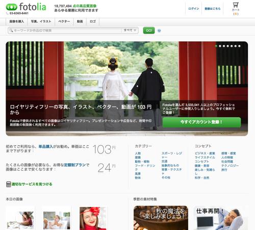 fotolia フォトリア 写真素材サイト