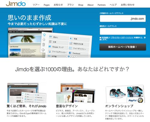 Jimdo 無料ホームページ作成