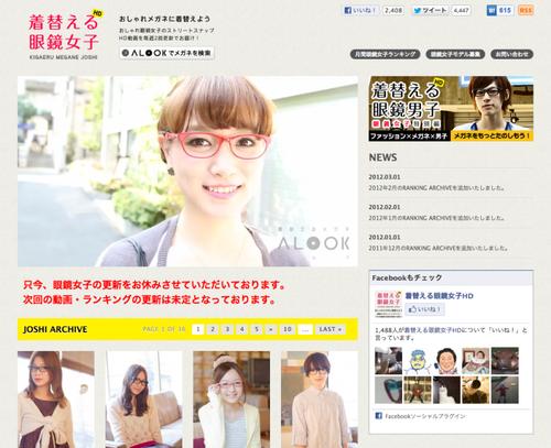 着替える眼鏡女子HD