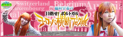 ロケみつ ブログ旅