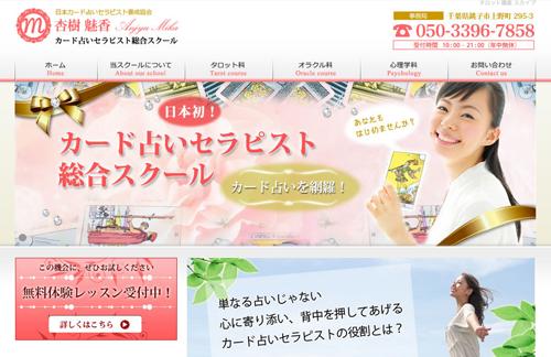 タロット講座 杏樹魅香カード占いセラピスト総合スクール