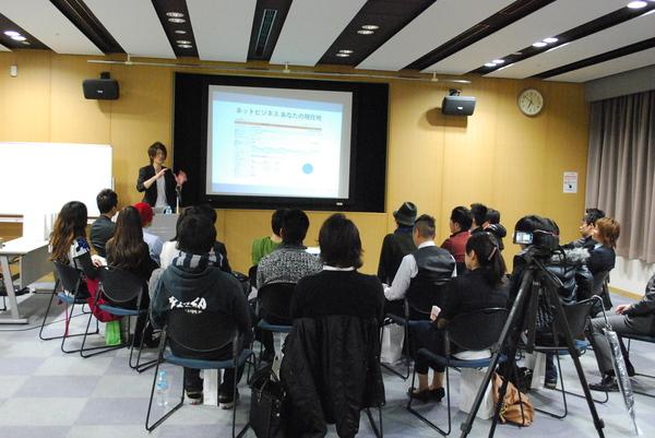 ネット集客セミナー 熊本02