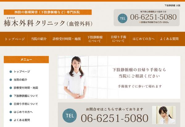 下肢静脈瘤 大阪 柿木外科クリニック