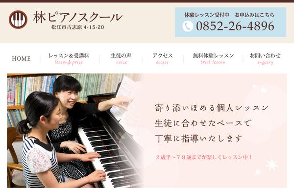 ピアノ教室 ホームページ