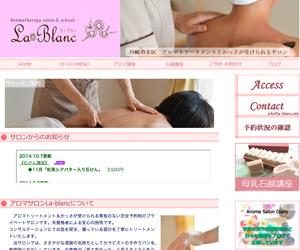 アロマサロンLaBlanc~ラブラン~ オーナー 小川 裕子さま