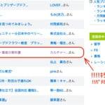 【奇跡!!】ボクのアメブロがランキング40位なう!(証拠写真あるぽ!)