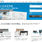 Jimdo、無料のホームページ作成サービス