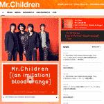 Mr.Childrenのサイトのデザインが秀逸!