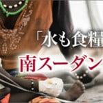 国境なき医師団日本、南スーダン支援のレター