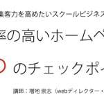 成約率の高いホームページ7つのチェックポイント in 表参道