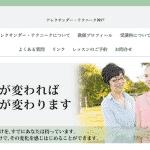 【ホームページ制作事例】アレクサンダー・テクニーク神戸さま