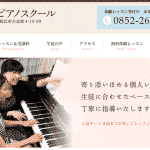 ピアノ教室のホームページ制作事例