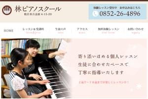 林ピアノスクール 林 けい子さま