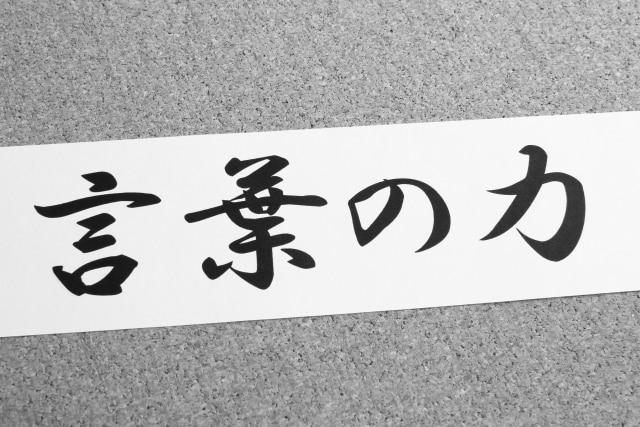 学習塾 キャッチコピー(うたい文句)