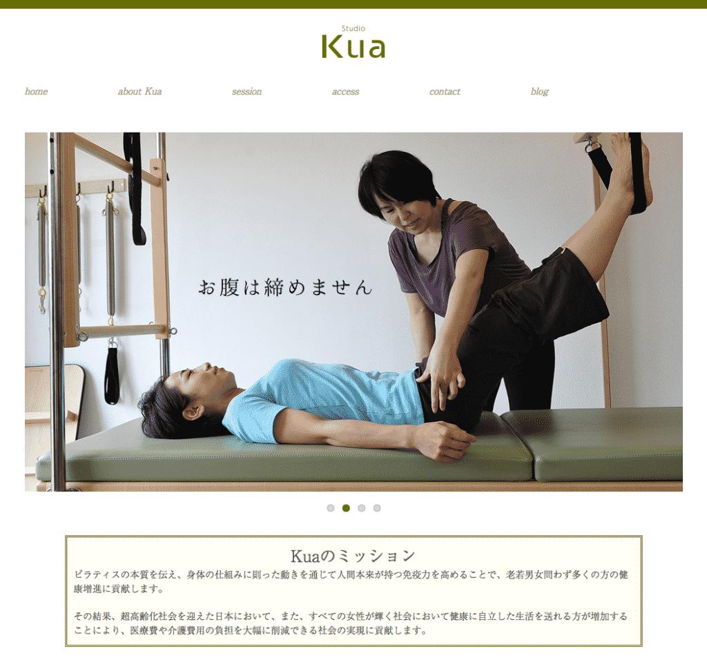 岡山市 ピラティススタジオKua