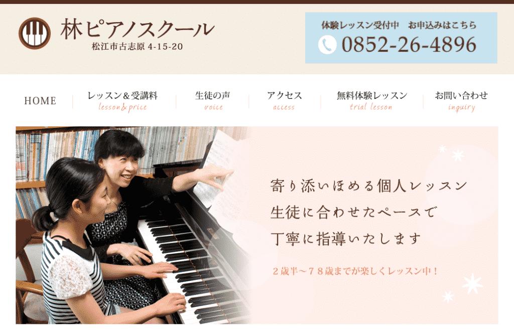ピアノ教室 生徒募集事例 林ピアノスクールさま(島根県松江市)