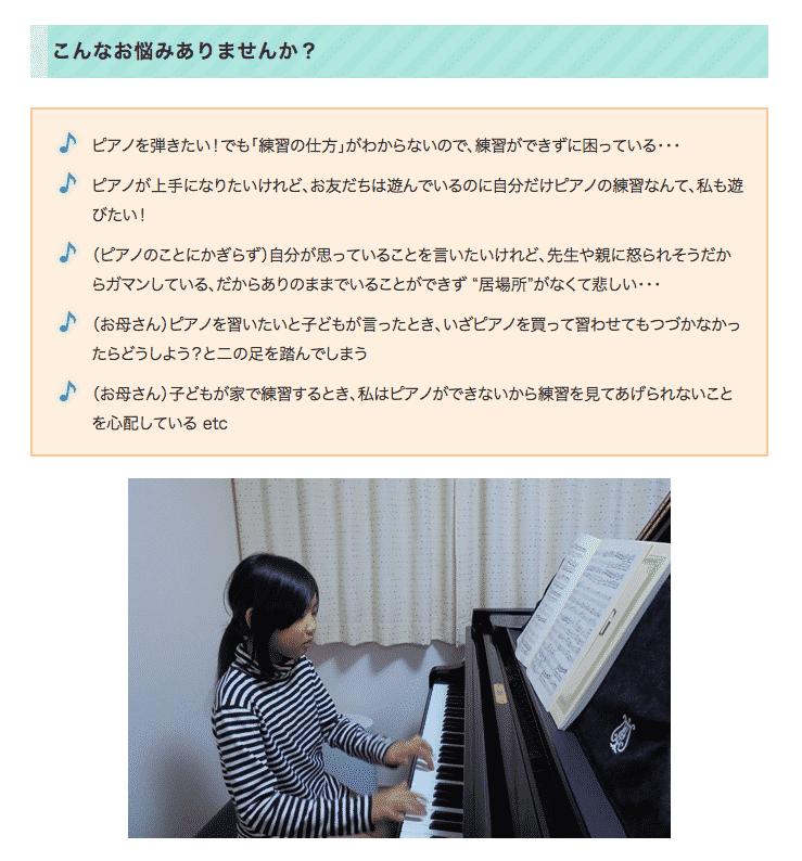 倉敷市 ピアノ教室 玉島コンブリオ音楽教室