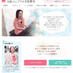 ピアノ教室(倉敷市)ホームページ制作事例