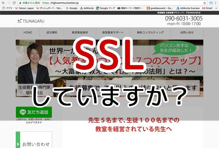 SSLしていますか?