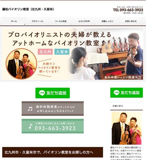 藤松バイオリンスクール
