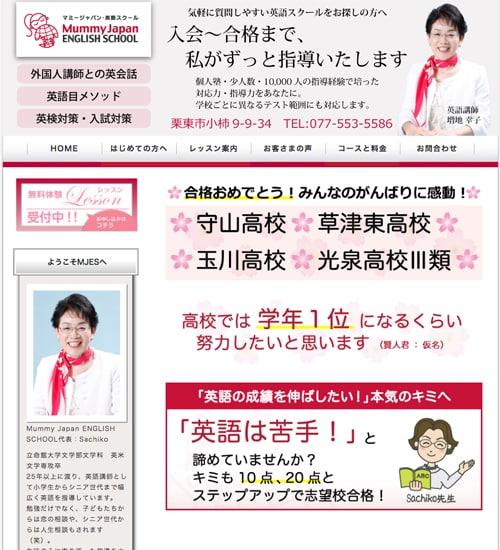 マミージャパン・英語スクール