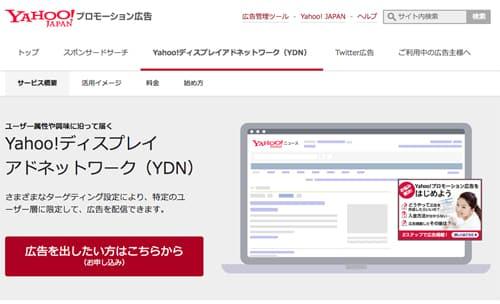 YDN広告