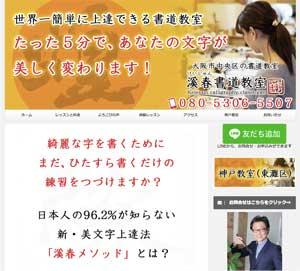 大阪市 書道教室 ネット集客