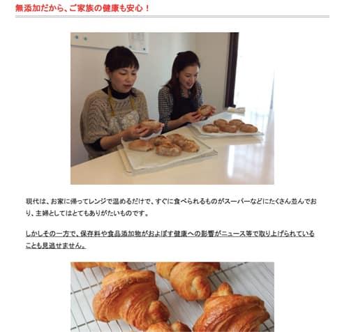 パン教室 ネット集客事例