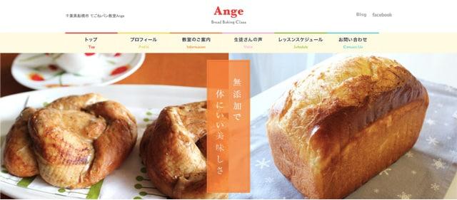 手ごねパン教室angeさま(千葉県船橋市)の生徒募集事例
