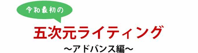 五次元ライティングワークショップ〜アドバンス編〜